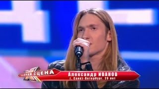 Главная Cцена - Александр Иванов (г. Санкт-Петербург, 28 лет)