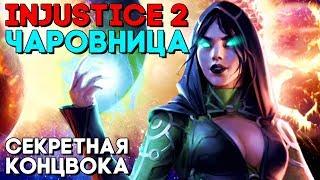Injustice 2 Чаровница/ Enchantress - КОНЦОВКА / ФИНАЛ / ENDING ► СЕКС - ВЕДЬМА ВЫШЛА НА СМЕНУ