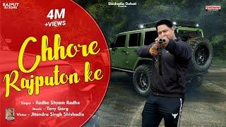 """छोरे रजपूतों के"" Rajput DJ Song/ Radhe Shyam Radhe/ Proud of rajputs/ Shishodia Dehati"