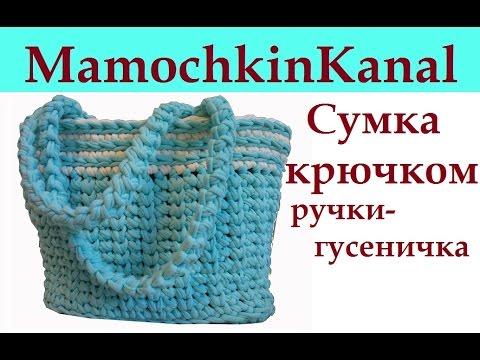 6cd28ec2dfb1 2 Ручки для вязаной сумки крючком Crochet handles for bag - YouTube