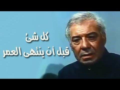 الفيلم العربي: كل شئ قبل أن ينتهي العمر motarjam