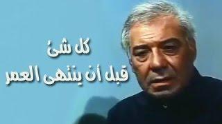 الفيلم العربي: كل شئ قبل أن ينتهي العمر