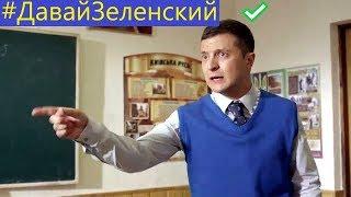 Зеленский ОБМАТЕРИЛ власть и президента Украины [Слуга Народа]