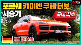 """""""550마력 SUV로 아우토반 달리기!"""" 포르쉐 카이엔 쿠페 터보 시승기"""