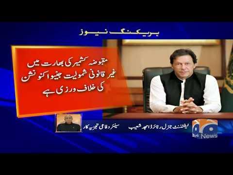 Hindutva ke nazarye Wali Modi Sarkar Khittay ke Aman ke liye khatra hai, PM Imran Khan