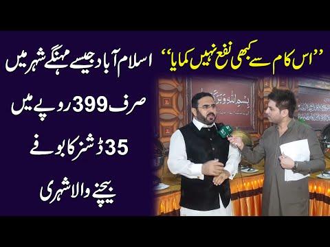 Islamabad jese mehngay shehar mei sirf 399 ropay mei 35 dishes ka buffet bechnay wala shehri...