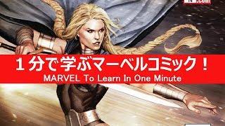 1分で学ぶマーベルコミック!:ヴァルキリー