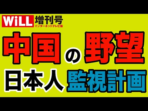 #345 【超危険!】中国政府が日本国民の個人情報を把握・行動を監視