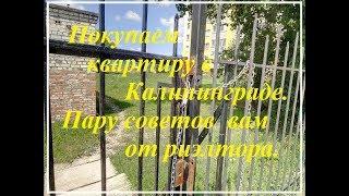 Покупаем квартиру в Калининграде.Пару советов от риэлтора.