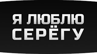 ПАЦАНЫ, ЭТО СЕРЁГА ● Лучший Подписчик Джова
