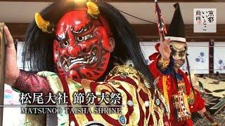 松尾大社 節分大祭 / Matsunoo Taisha Shrine / 京都いいとこ動画 thumbnail