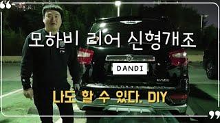 (1탄)MOHAVE 모하비 리어신형개조 DIY (싸게 …