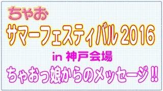 7月24日に開催された、ちゃおサマーフェスティバル2016in神戸会...