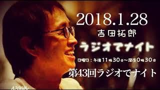 2018.1.28 第43回吉田拓郎ラジオでナイト 番組HP http://www.1242.com/r...