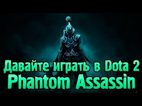 видео: Давайте играть в dota 2 - phantom assassin