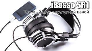 Обзор наушников iBasso SR1