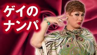 ナジャ・グランディーバ ゲイのナンパについて語る「すぐにラブホ 後日食事とかちゃう?」 thumbnail