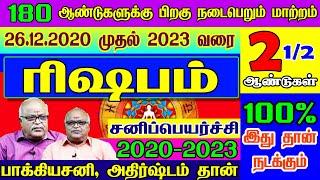 ரிஷபம்   சனிப்பெயர்ச்சி பலன்கள் 2020-2023    Rishabam   Sani Peyarchi 2020  Taurus   2020 -2023