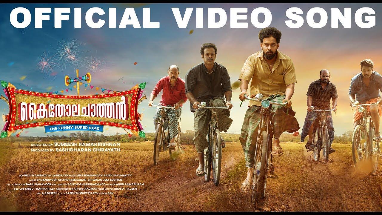 Hara Hara Shankara Nandana | Kaitholachathan Movie Official Video Song | P Jayachandran