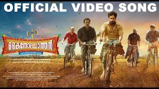 Hara Hara Shankara Nandana   Kaitholachathan Movie Official Song   P Jayachandran
