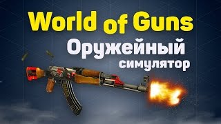World of Guns - оружейный симулятор
