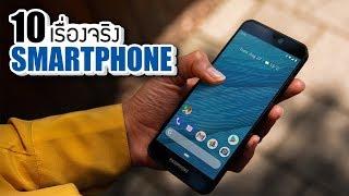 10 เรื่องจริงของ Smartphone (สมาร์ทโฟน) ที่คุณอาจไม่เคยรู้ ~ LUPAS