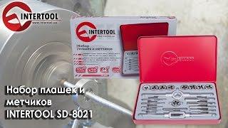 Набор плашек и метчиков INTERTOOL SD-8021. Видео обзор