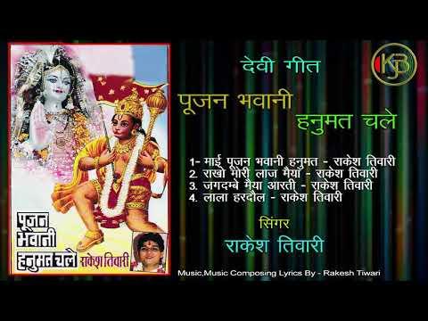 Pujan Bhawani Hanumat Chale   Vol 1   Rakesh Tiwari   Mp3 Kanhaiya Audio Jukebox