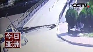 [今日亚洲]速览 惊险!桥梁坍塌 土耳其两人一车瞬间坠河| CCTV中文国际