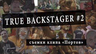 "TRUE BACKSTAGER #2: Съемка клипа ""Гулял"" для группы ПОРТ(812)"
