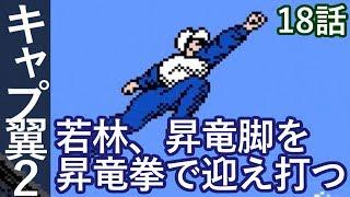 キャプテン翼2 18話「若林、昇竜脚を昇竜拳で迎え打つ」FC版 スーパーストライカー