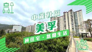Publication Date: 2021-03-04   Video Title: 【美孚】中產社區 純住宅悠閑生活