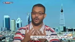 #داقي_جرس يستعرض مشاكل الشباب السوداني