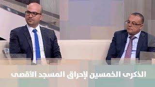 د. عاطف أبو سيف وفادي الهمدي - الذكرى الخمسين لإحراق المسجد الأقصى