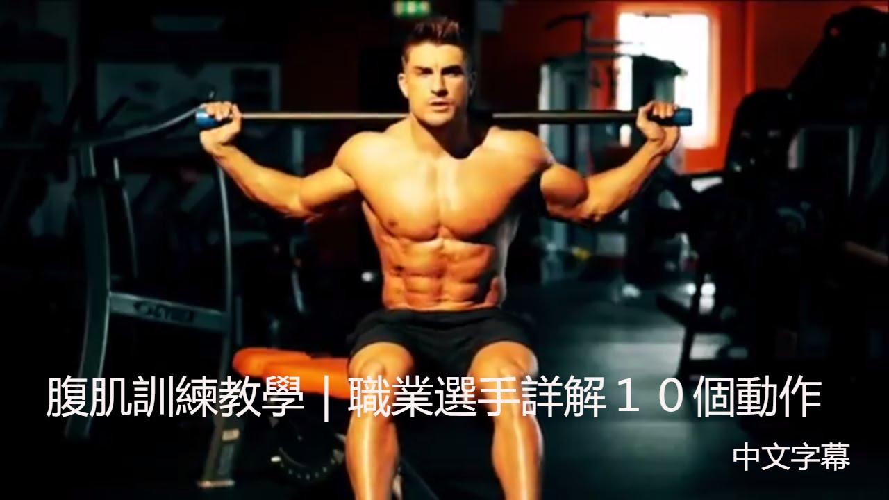腹肌訓練教學 10個高效動作 職業選手深度詳解 健力健美 10 Abdominal exercises - YouTube