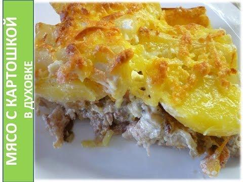 картошка с мясом в духовке рецепт пошагово