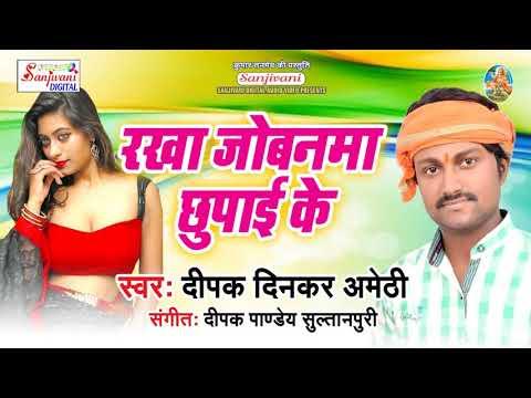 Deepak Dinkar Amethi || रखा जोबनमा छुपाई के || New Bhojpuri Superhit Song 2018