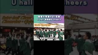柒到唔敢睇系列#2 何東精神第一代 大學堂