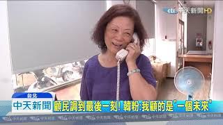 20190714中天新聞 粉絲狂顧民調電話! 韓創政壇第一人紀錄