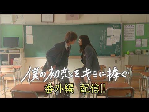 桜井日奈子 僕の初恋をキミに捧ぐ CM スチル画像。CM動画を再生できます。