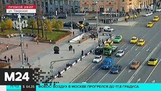 ДТП с участием трех машин произошло на Пушкинской площади - Москва 24