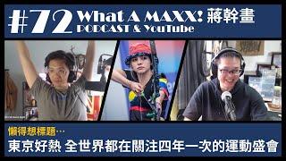【What A MAXX! 蔣幹畫】PODCAST 072 - 【懶得想標題】東京好熱 全世界都在關注四年一次的運動盛會   XXY + @Matt's 電玩之夜 Game Night
