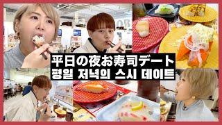 커플 Vlog | 평일 저녁 스시 데이트 | 후쿠오카 …