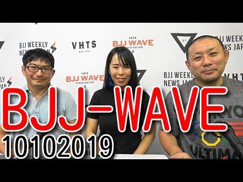 【動画版】BJJ-WAVE 10/10 2019 収録分