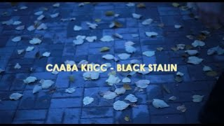 Смотреть клип Слава Кпсс - Black Stalin