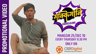 SAKKIGONI - Teaser Featuring Sagar Lamsal Baley || Mangsir 25/ Dec 10 Only on OSR Digital