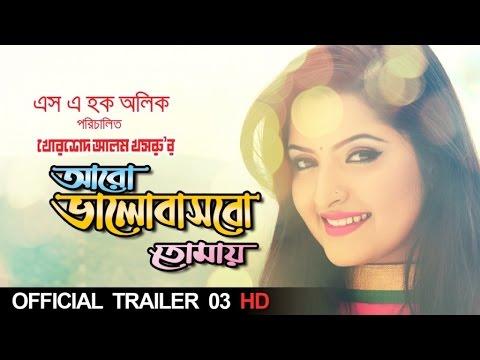 Shakib Khan, Pori Moni - Aaro Bhalo Bashbo Tomay Official Trailer 03