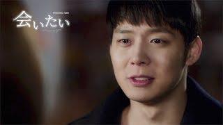 6月5日よりAmazon prime videoで配信決定! 韓流ラブコメの名作「会いた...