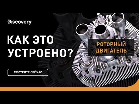 Роторные двигатели | Как это устроено | Discovery Channel