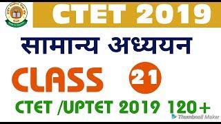 सामान्य अध्ययन क्लास 21|CTET/UPTET 2019|मंडी परिषद्,UP POLICE,LEKHPAL,LOWER PCS